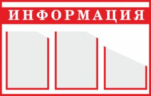 Стенд с 3 карманами (1 карман под книгу), размер планшета 500х800мм, Стоимость 1500 рублей.