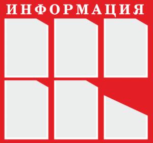 Стенд с 6 карманами (1 карман под книгу), размер планшета 750х800мм, Стоимость 2500 рублей.