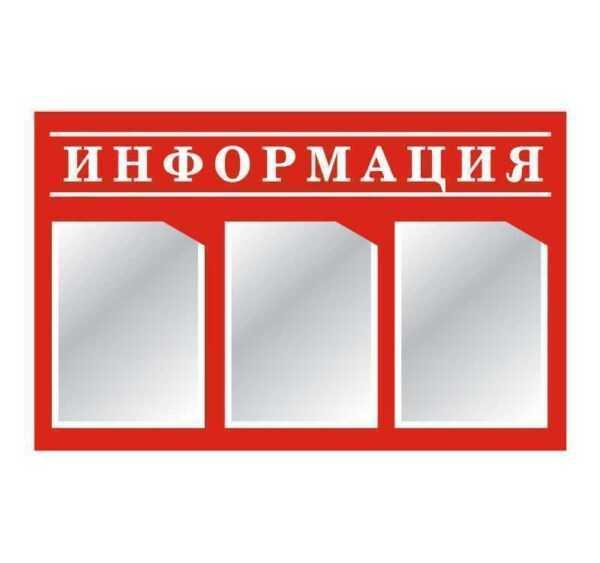 """Стенд """"Информация"""" 3 кармана. Красный"""