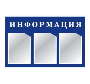 """Стенд """"Информация"""" 3 кармана. Синий"""