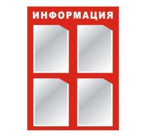 """Стенд """"Информация"""" 4 кармана. Красный"""
