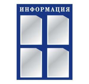 """Стенд """"Информация"""" 4 кармана. Синий"""