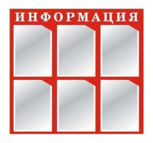 """Стенд """"Информация"""" 6 карманов. Красный"""