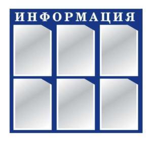 "Стенд ""Информация"" 6 карманов. Синий"