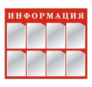 """Стенд """"Информация"""" 8 карманов. Красный"""