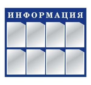"Стенд ""Информация"" 8 карманов. Синий"