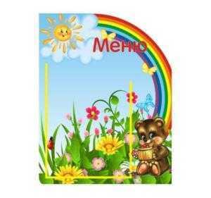 """Стенд для детского сада """"Меню"""" тип 5"""