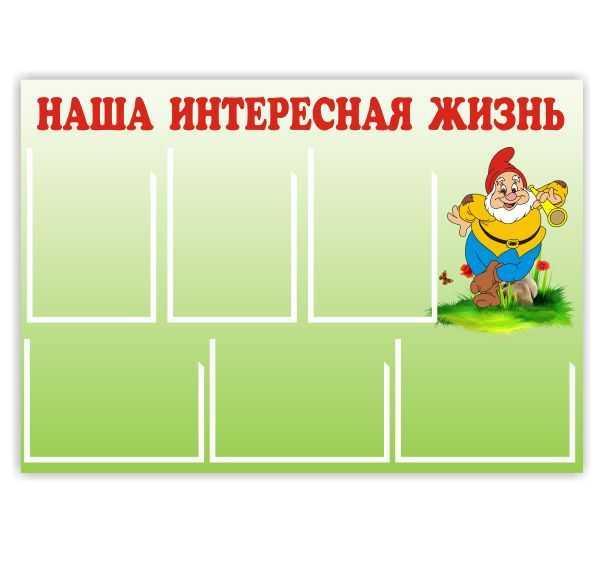 """Стенд для детского сада """"Наша жизнь"""""""