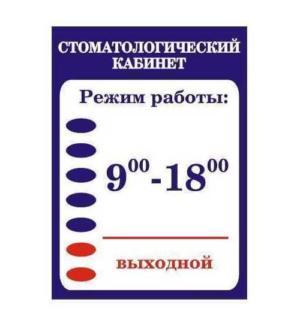 "Табличка ""Режим работы"" 30х40 СК1"