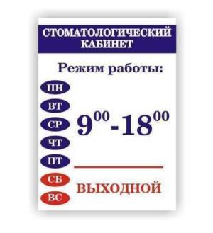 "Табличка ""Режим работы"" 30х40 СК2"
