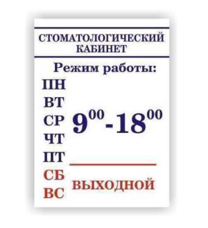 "Табличка ""Режим работы""30х40 СК3"