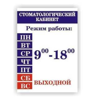 "Табличка ""Режим работы"" 30х40 СК4"