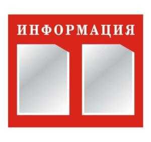 """Стенд """"Информация"""" 2 кармана. Красный"""