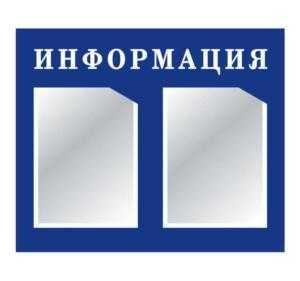"""Стенд """"Информация"""" 2 кармана. Синий"""
