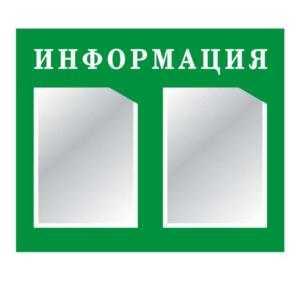 """Стенд """"Информация"""" 2 кармана. Зеленый"""