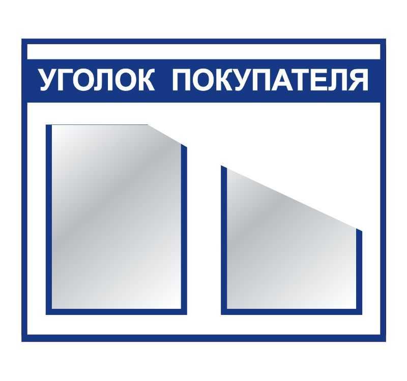 """Стенд """"Уголок покупателя"""" 2 кармана Белый"""