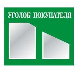 "Стенд ""Уголок покупателя"" 2 кармана Зеленый"