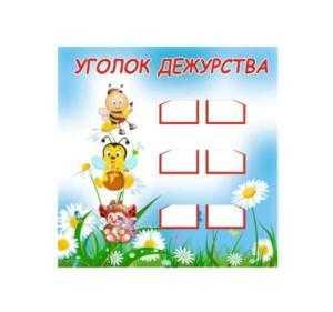 """Стенд для детского сада """"Уголок дежурства"""" тип 2"""
