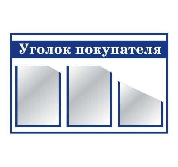 "Стенд ""Уголок покупателя"" 3 кармана Белый с синим"