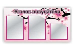 """Стенд """"Уголок покупателя"""" 3 кармана Фотопечать"""