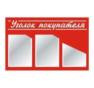 """Стенд """"Уголок покупателя"""" 3 кармана Красный"""