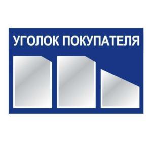 "Стенд ""Уголок покупателя"" 3 кармана Синий"