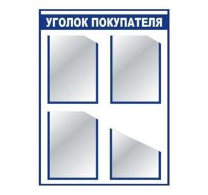 "Стенд ""Уголок покупателя"" 4 кармана Белый с синим"