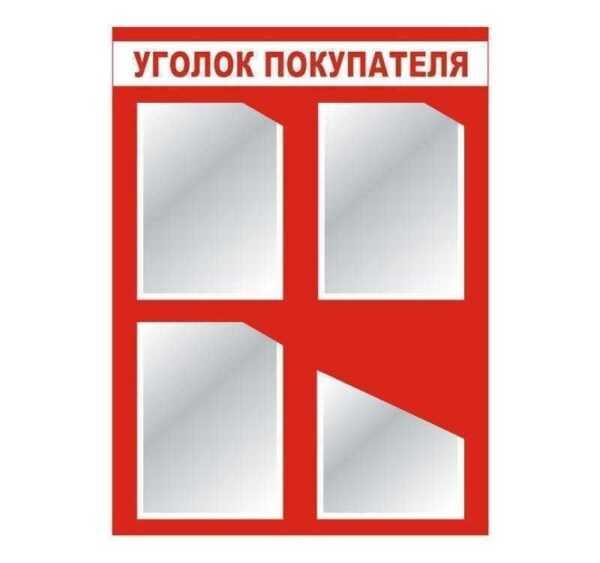 """Стенд """"Уголок покупателя"""" 4 кармана Красный"""