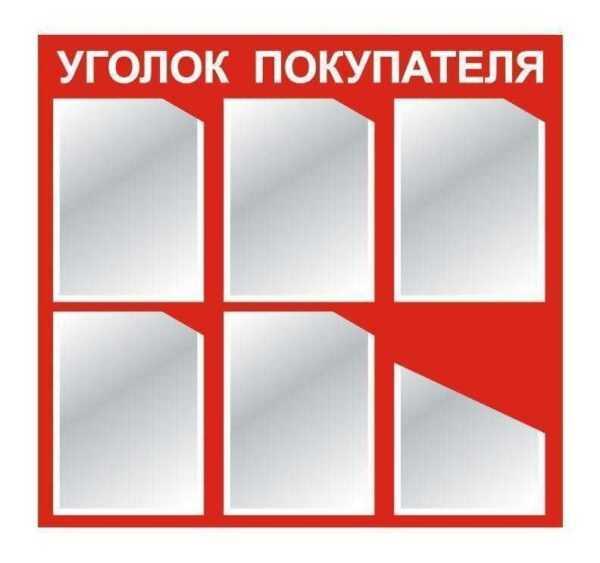 """Стенд """"Уголок покупателя"""". 6 карманов. Красный"""