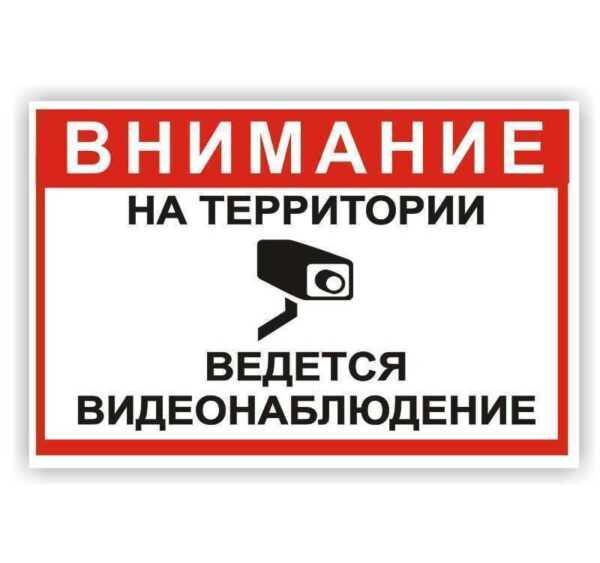 """Табличка """"Видеонаблюдение"""" Красная"""