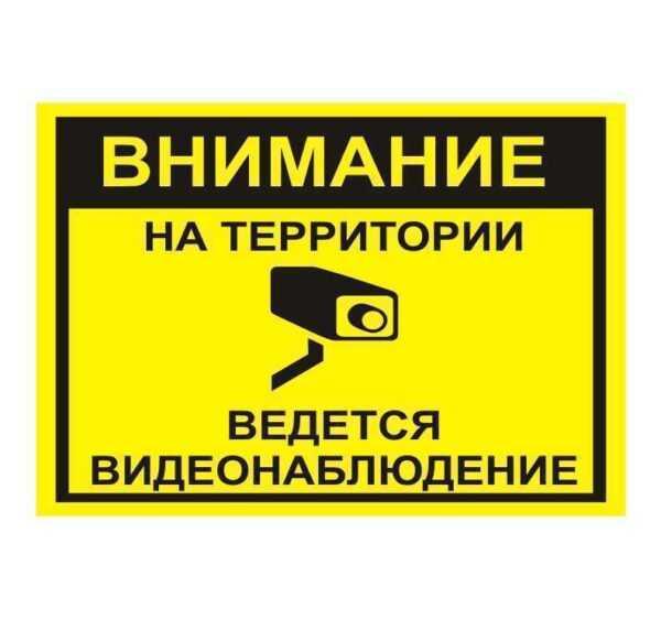 """Табличка """"Видеонаблюдение"""" Желтая"""