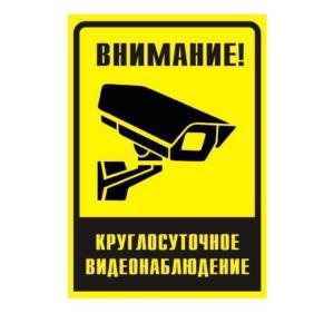 """Табличка """"Видеонаблюдение"""" Желтая. Вертикальная"""