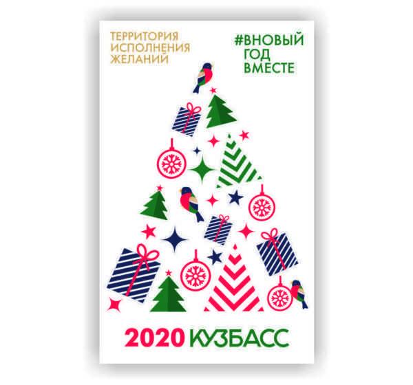 Плакат Кузбасс белый