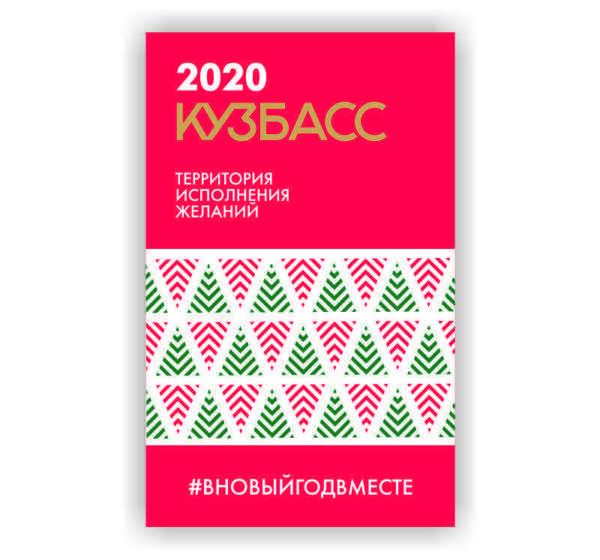 Плакат Кузбасс красный