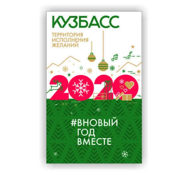 Плакат Кузбасс зеленый