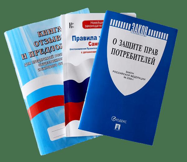 Комплект книг для Уголка покупателя