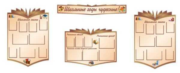 """Комплект стендов """"Школьные годы"""""""